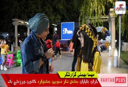 باران جلیلیان مشعلدار سومین جشنواره ورزشی تخصصی کودکان ماد  با فرتاک ورزشی