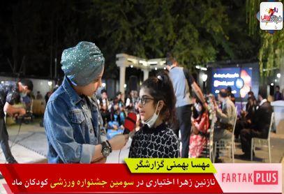 گفتگو مهسا بهمنی با نازنین زهرا اختیاری در سومین جشنواره ورزشی تخصصی کودکان ماد
