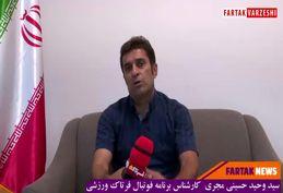 فوتبال کرمانشاه از صعود تا سقوط