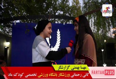 کانی رحمانی مشعلدار سومین جشنواره کانون ورزشی ماد در گفتگو با فرتاک ورزشی